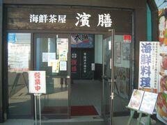 ちなみに2階には  濱膳というレストランが入っていて  落ち着いて食べたい人はこちらへどうぞ