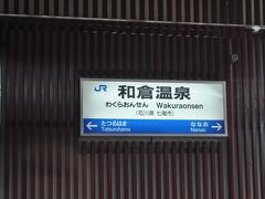 出発して、次の駅和倉温泉駅に停車です。