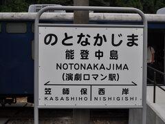 能登中島駅に停車です。