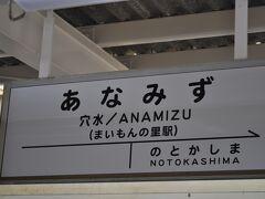 2005年3月末に能登線穴水−蛸島間が廃止されて以来、終着駅となりました。  もう10年余り経つのですね。  終着駅として訪れるのは初めてだったかもしれません。