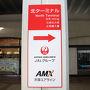 伊丹駅から空港へはバスで、連休中だし混んでるかなぁ?と思ったものの実際はそれほどでもありませんでした。確かに、昨日までは新千歳や函館行きも含めて特典航空券も全く空いていなかったけれども、今日14日となればすんなりと取れてしまいましたからねぇ?今後のためにも傾向を覚えておこう。