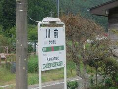 13:41 川前駅に着きました。(いわき駅から28分)