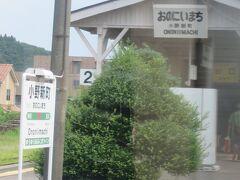 13:55 小野新町駅(おのにいまち)に着きました。(いわき駅から42分)  駅近くに(小野新町駅から800m)リカちゃんキャッスルがあります。  ■リカちゃんキャッスル  タカラトミー(旧タカラ)発売の着せ替え人形・リカちゃんの工場および展示施設である。館内には1967年(昭和42年)に発売された初代リカちゃん以来の歴代の製品を展示するミュージアムが併設されており、企業博物館としての側面も有している。(ウィキペディアより)  ・ホームページ  http://www.liccacastle.co.jp/