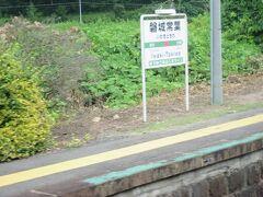 14:15 磐城常葉駅(いわきときわ)に着きました。(いわき駅から1時間2分)