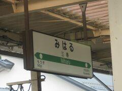 14:34 三春駅に着きました。(いわき駅から1時間21分)