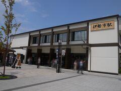 京都駅を10時に発車して、11時59分近鉄伊勢市駅に到着しました。 JR伊勢市駅とは共同使用駅になっているので、南側のJRの改札から外に出ました。   大きなカバンは「手荷物配送サービース」を利用して宿に配送してもらいました。 手荷物配送サービス:13時までに荷物を預ければ、伊勢・鳥羽・志摩市内のホテルや宿に配送してくれるサービス(1個1000円)