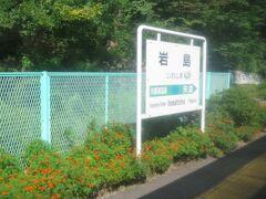 14:23 岩島駅に着きました。(大前駅から33分)  新路線区間(切替え区間)の走行が終わりました。