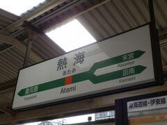 先ほどの列車は熱海どまりでしたが、すぐ接続する静岡方面の列車や、伊東方面への列車に乗り換えたらしく、がらがらでした。