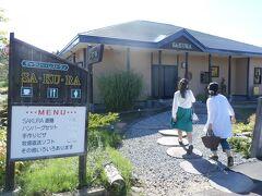 旭山動物園東門入口道路に面した和風の落ち着いたお店ですよ♪  http://gallerycafe-sakura.com/