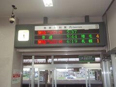 本日朝一番で目指すのは3年後廃線が色濃い留萌本線の完乗。5時44分発に乗車。