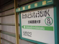 ここから、乗り換え。札幌まで電化区間になっていた。