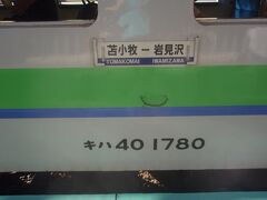 選んだ道は札幌〜岩見沢からの苫小牧行。室蘭本線で苫小牧に向かう。我ながら酔狂というほか何物でもないという行程を選択していた。北海道&東日本パスのなせる業!?