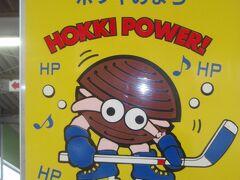 9時にチェックアウトして向かった先は苫小牧駅。本日のお昼は「ホッキ」で有名な苫小牧の「ホッキカレー」を候補に挙げていたが、なにせ、まだ朝ご飯を食べたばっかり。