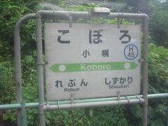 歩きや車では来ることができない、鉄道でしかいけない秘境駅「小幌」。ホームなどの老朽化でもうすぐ駅がなくなるとの報道もあった。