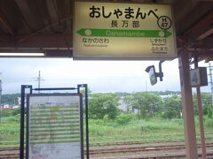 乗り換え駅、長万部駅に到着。