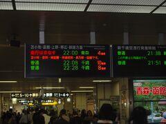 そして、無事、札幌駅20時13分着。22時発の急行はまなす乗車の前に腹ごしらえするお店を探す。