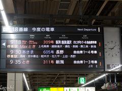 9:18大宮発の新幹線で新潟へ向かいます 約20年ぶりの新潟かな