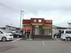 ちょっと遠回りして、栗山のラーメン、『大鵬』にて腹ごしらえ。 土日の昼時は外にも並ぶ、人気店。