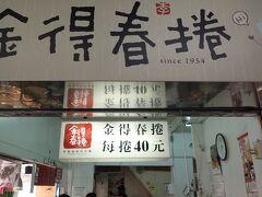 富盛號の直ぐ隣にも有名な店があると金得春巻へ行き、関子嶺温泉への道中に 食べようと立ち寄りました。 こちらは、人は並んでなく時々買って行く人が見受けられました。