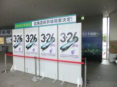 函館駅に到着、北海道新幹線のポスターが目立ちます。