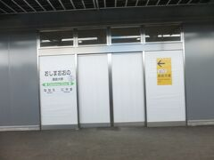 渡島大野駅に到着、この駅名表を見れるのもあと半年。