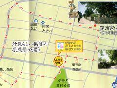 散策マップでうろうろ 泊まった民宿なか からスタートです。  散策マップはこっちの方が詳しいな http://www.izena-shoko.jp/shang-gong-hui-noguan-guang-gaido/yi-shi-ming-dao-denosanpodao/