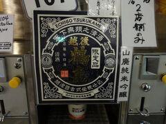 越後湯沢駅の隣に併設された、ぽんしゅ館日本酒の自動販売機 500でコインを購入して、5杯の好きな日本酒を飲む事ができます。
