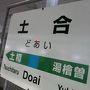土合駅に到着。 いまさら説明も必要ないだろう。