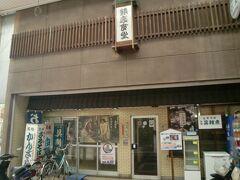 島原市内のアーケード街にある「銀座食堂」  http://tabelog.com/nagasaki/A4203/A420302/42001091/  島原名物「具雑煮」「かんざらし」などが食べられる老舗の食堂です。 建物に惹かれてやってきました。