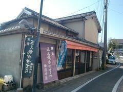 「須崎屋」 南島原市有家町堂崎エリアの旧道にあるカステラの名店です。 http://tabelog.com/nagasaki/A4203/A420302/42005663/  五三焼が美味しいと評判です。