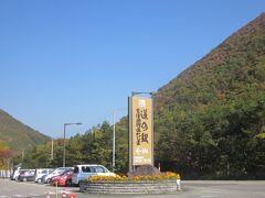 いつも立ち寄る道の駅田島です。トイレ休憩します。