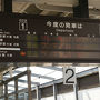 ●発車案内板@JR東舞鶴駅  次の普通リレー号 綾部行きに乗車します。