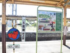 青森県の名産、リンゴを模した看板と五能線終点の標識  五能線は秋田県の東能代から日本海沿いを通り青森県の川部まで約140kmを結ぶ路線です。