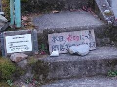 次にやってきたのは、「もんぺとくわ」さんです。 和歌山県田辺市龍神村西258  やっぱり売切!予約していたので大丈夫だったのですが、この日は3時前に完売だったようです。  パンとピザを予約しましたよ。