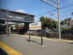 途中亀崎駅に停車します。 先日亀崎の街歩きをしました。