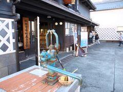 中町の真ん中にある「蔵シック館」( http://www.mcci.or.jp/www/kurassic/ )に入りました。