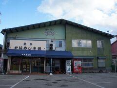 かにめし本舗 創業72年になるかにめしの元祖店、駅前にある