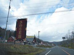 日本一飲まれているきのこ汁100円!の大看板に誘われ この看板、あの屋根のサインはインパクトあるね、上手い!!