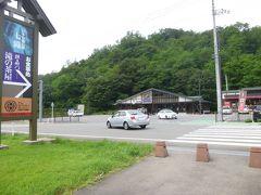道の駅 秋田こさか七滝