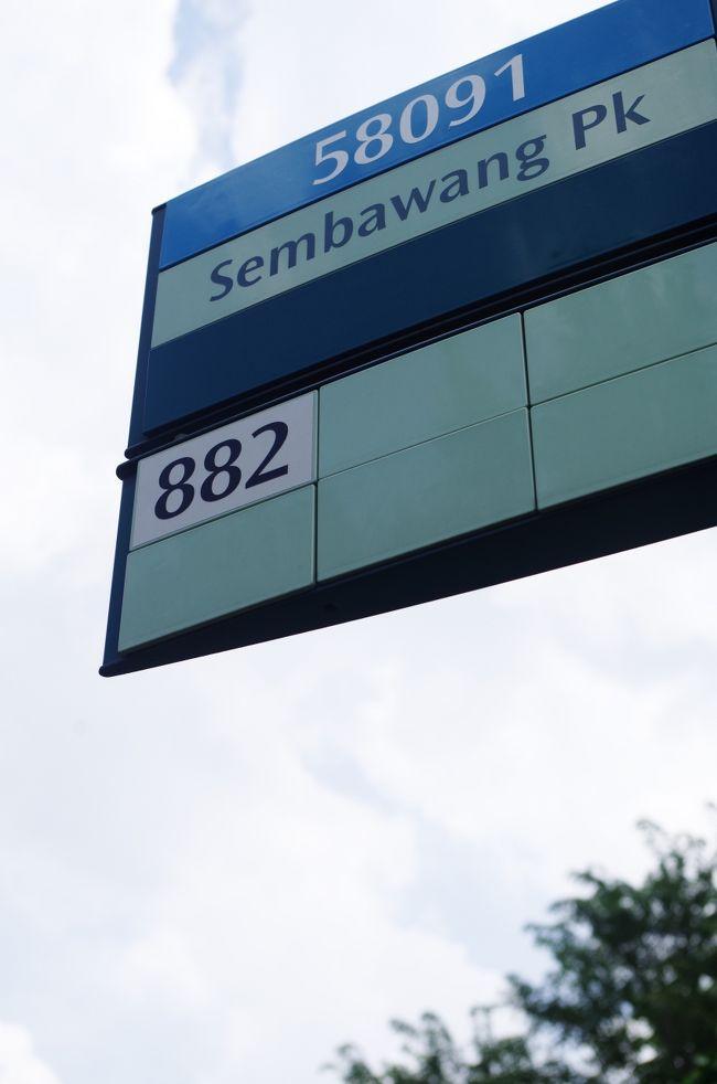 センバワン駅