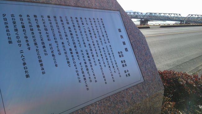 歌碑です。後ろが渡良瀬橋でちょっと離れています。<br />
