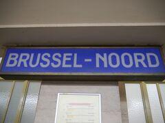 ブリュッセル北駅に到着しましたが、駅とその周辺を眺めるだけにしておきます。