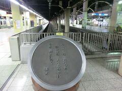 6:10 北の玄関口‥上野駅です。  ふるさとの 訛なつかし 停車場の 人ごみの中に そを 聴きにゆく  石川啄木の歌碑が上野駅の一角にあります。 昔はこの時間になると長距離夜行列車が到着して啄木の歌にもあるように、駅構内は賑わっていましたが、時代は変わり今はひっそりとしています。