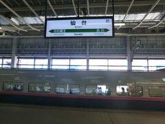 8:40 仙台に着きました。 各駅停車のやまびこ号でも2時間10分。 鈍行列車だと7時間以上かかるので、新幹線の速さを実感します。