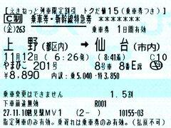 ジャーン! 今回は時間の関係もあって、奮発しました。 東北新幹線に乗ります。 オーヤシクタンにとって、JR東日本の新幹線は割引のない高級な乗り物‥と言うイメージだったのですが、えきねっとの割引がある事を知り、15%引で乗せて頂ける事になりました。 うれしいです。  えきねっと列車限定割引.トクだ値15 やまびこ201号.上野→仙台‥8890円。