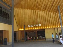 京王線高尾山口駅に着きました。新しい駅舎になっていました。