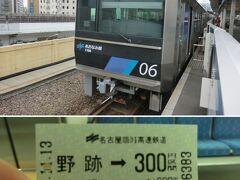 11:17 名古屋港フェリーターミナルからあおなみ線.野跡駅まで歩いて30分強かかりました。 この電車で名古屋に向かいます。  ※名古屋駅で撮影。