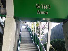 ナナ駅です