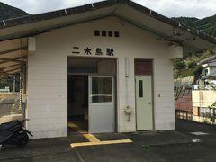 二木島駅舎。右手の扉が?おトイレ?です。