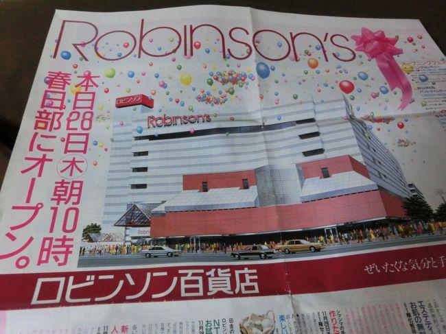 ロビンソン 百貨店